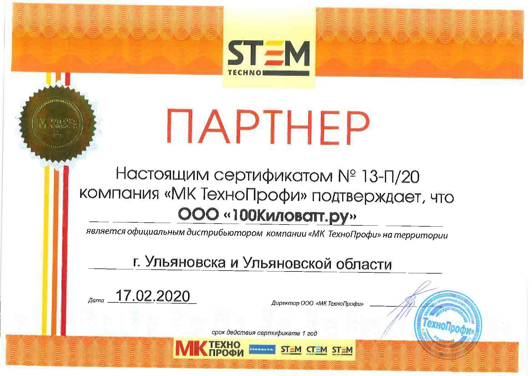 STEM - Сертификат дилера