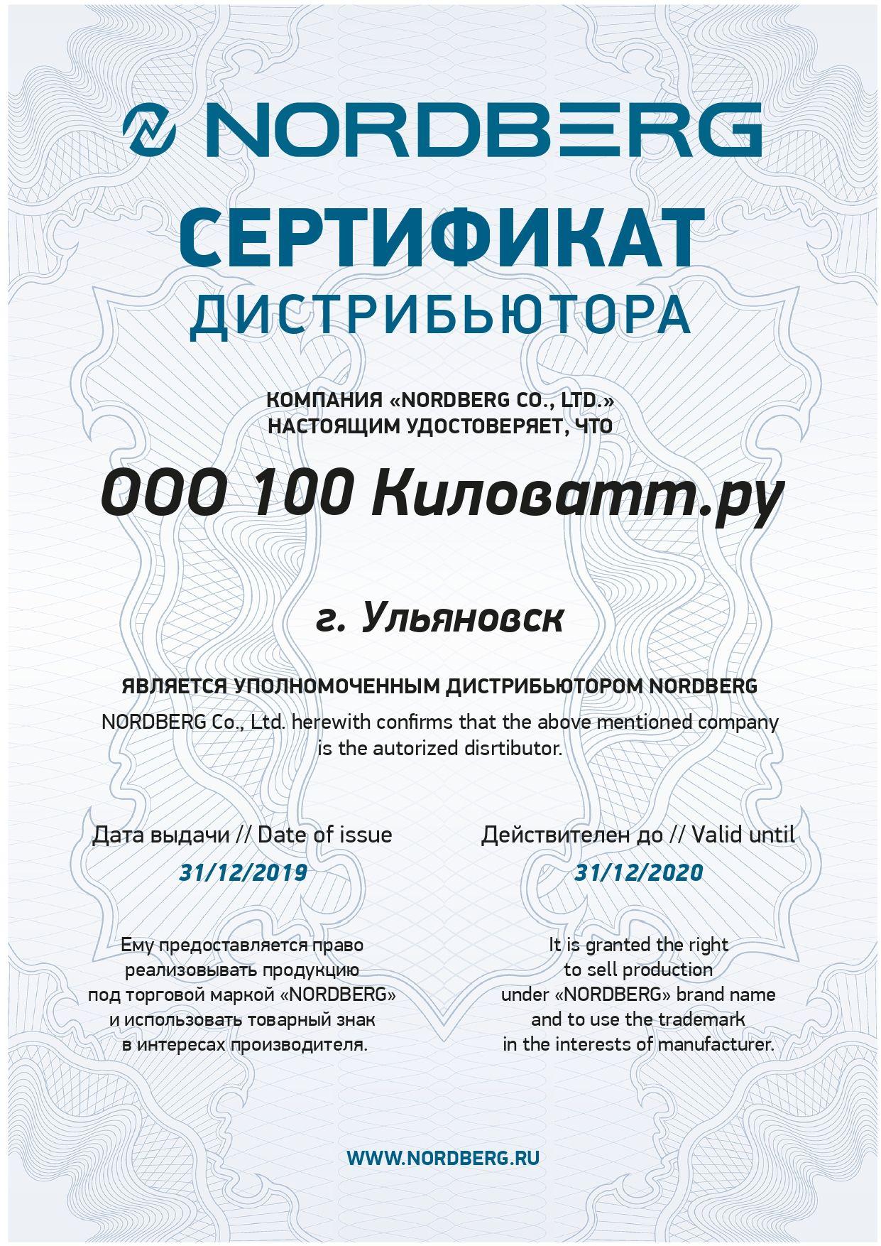 NORDBERG - Сертификат дилера