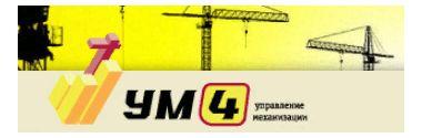 """ЗАО """"УМ-4"""""""